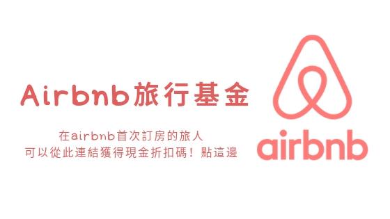 airbnb 旅遊基金/優惠碼/折扣碼