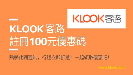 klook 優惠碼/折扣碼