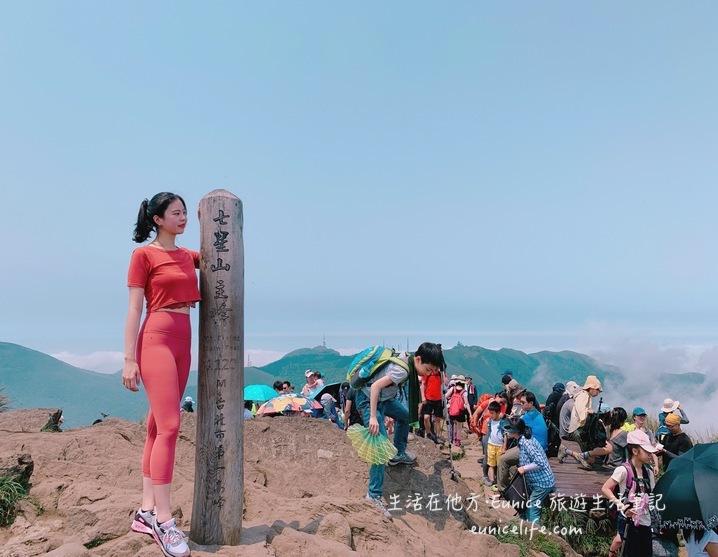 ❮台北七星山❯ 半天小旅行